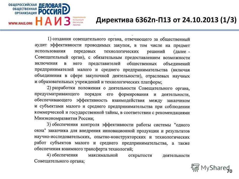 70 Директива 6362 п-П13 от 24.10.2013 (1/3)