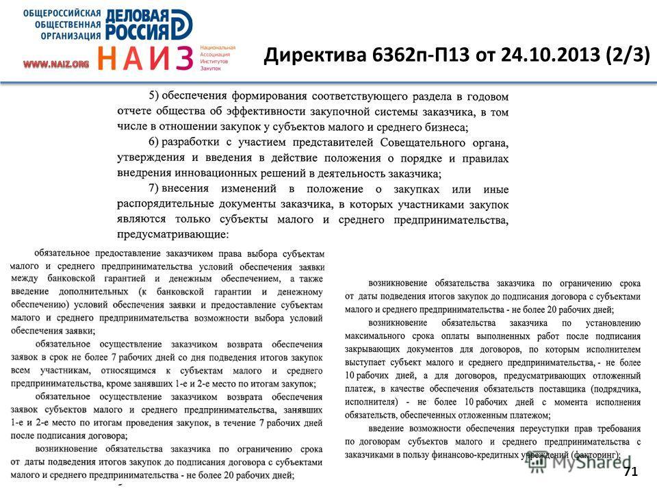 71 Директива 6362 п-П13 от 24.10.2013 (2/3)