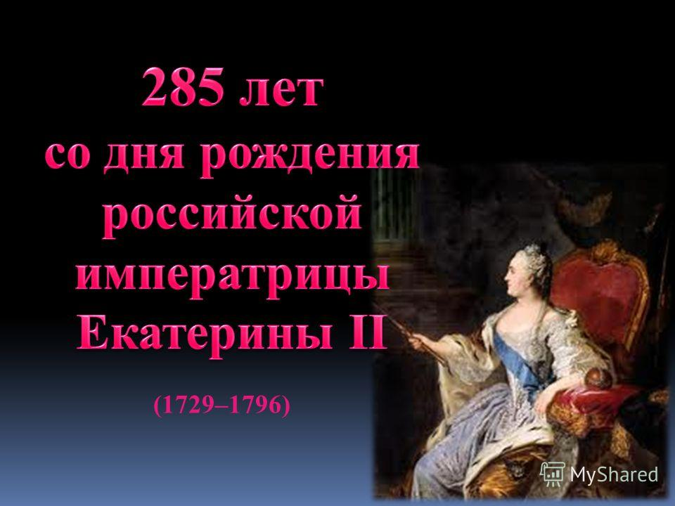 (1729–1796)