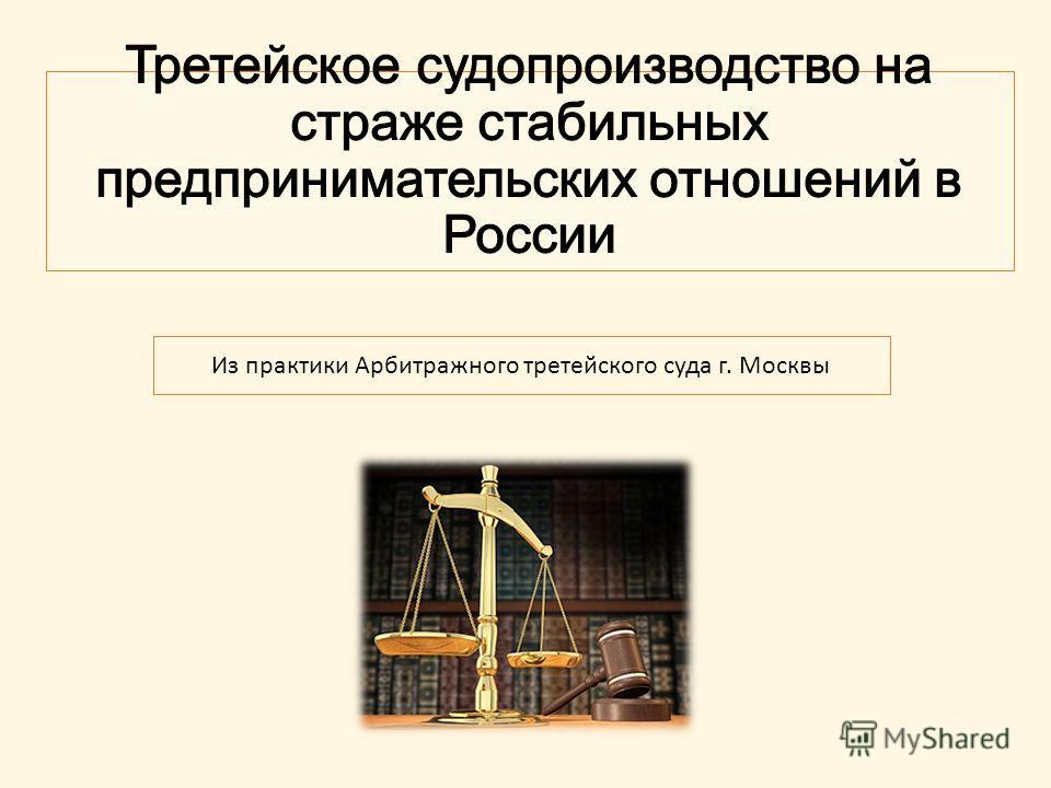 Из практики Арбитражного третейского суда г. Москвы