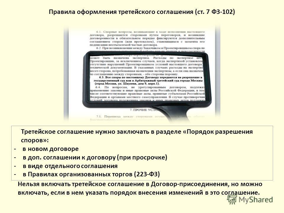 Правила оформления третейского соглашения (ст. 7 ФЗ-102) Третейское соглашение нужно заключать в разделе «Порядок разрешения споров»: - в новом договоре -в доп. соглашении к договору (при просрочке) -в виде отдельного соглашения -в Правилах организов