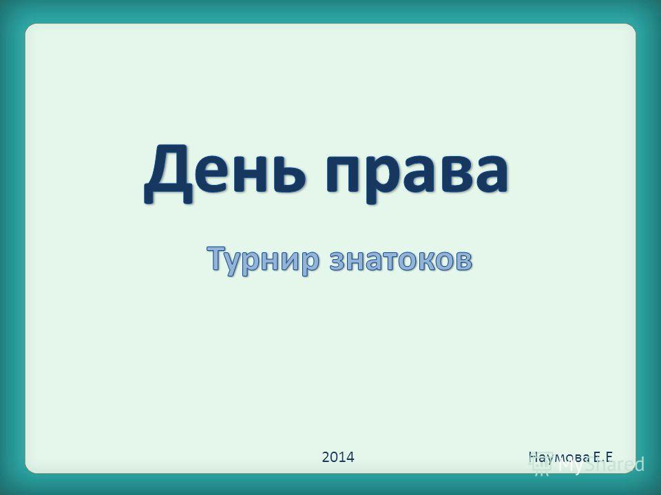 Наумова Е.Е2014