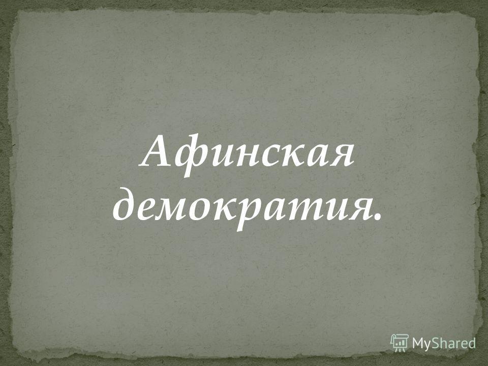 Афинская демократия.