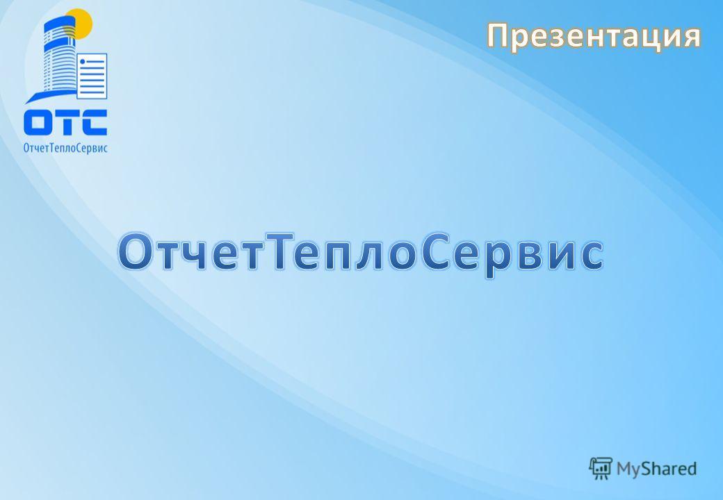 Компания ООО «Отчет