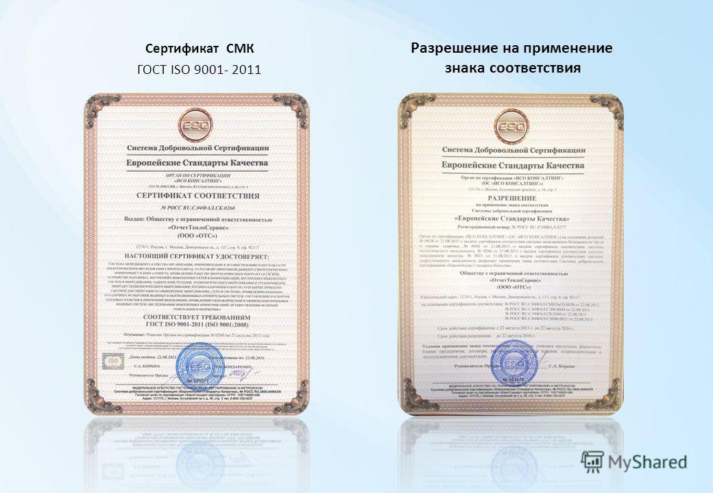 Сертификат СМК ГОСТ ISO 9001- 2011 Разрешение на применение знака соответствия