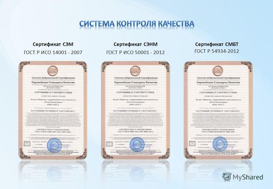 Сертификат СЭМ ГОСТ Р ИСО 14001 - 2007 Сертификат СЭНМ ГОСТ Р ИСО 50001 - 2012 Сертификат СМБТ ГОСТ Р 54934-2012