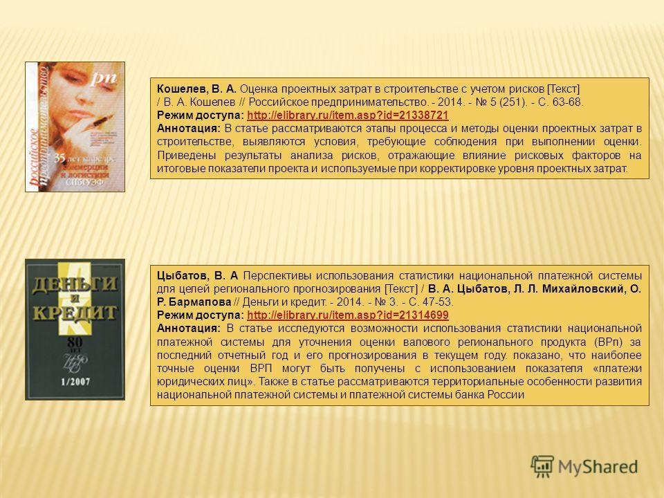 Кошелев, В. А. Оценка проектных затрат в строительстве с учетом рисков [Текст] / В. А. Кошелев // Российское предпринимательство. - 2014. - 5 (251). - С. 63-68. Режим доступа: http://elibrary.ru/item.asp?id=21338721http://elibrary.ru/item.asp?id=2133