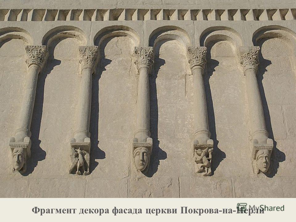 Фрагмент декора фасада церкви Покрова-на-Нерли