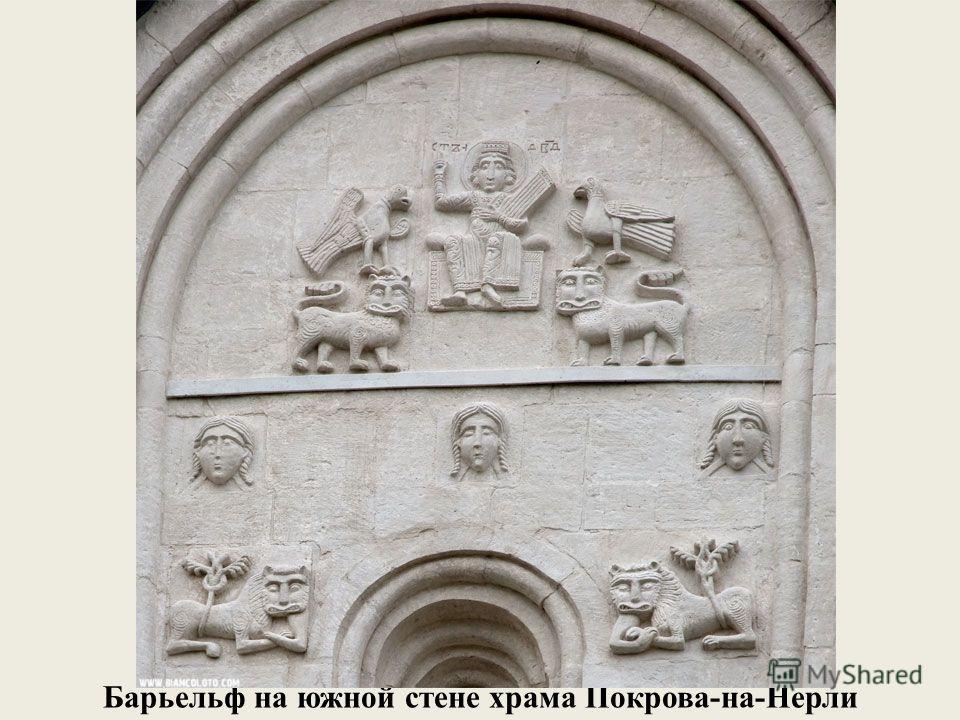 Барьельф на южной стене храма Покрова-на-Нерли