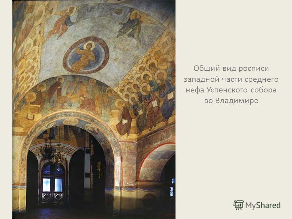 Общий вид росписи западной части среднего нефа Успенского собора во Владимире