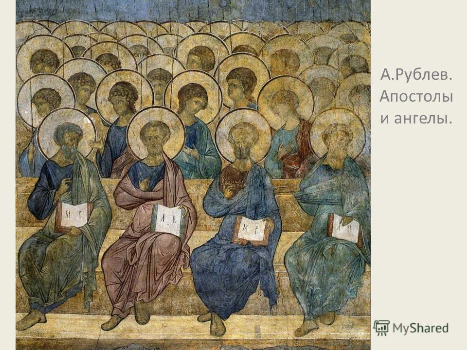 А.Рублев. Апостолы и ангелы.