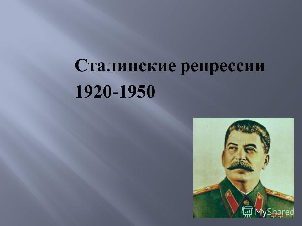 Сталинские репрессии 1920-1950