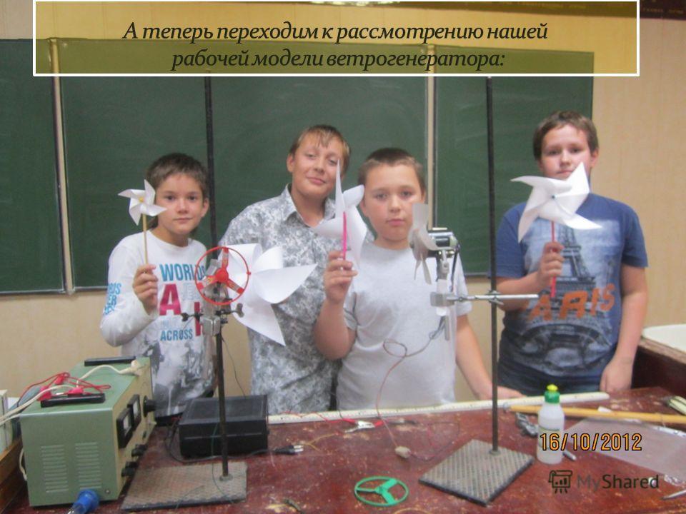 Авторы: Тупикин Павел – 8 Б класс, Тупикин Алексей – 5 А класс, Марков Савелий – 5 А класс, Беляев Данила – 5 А класс