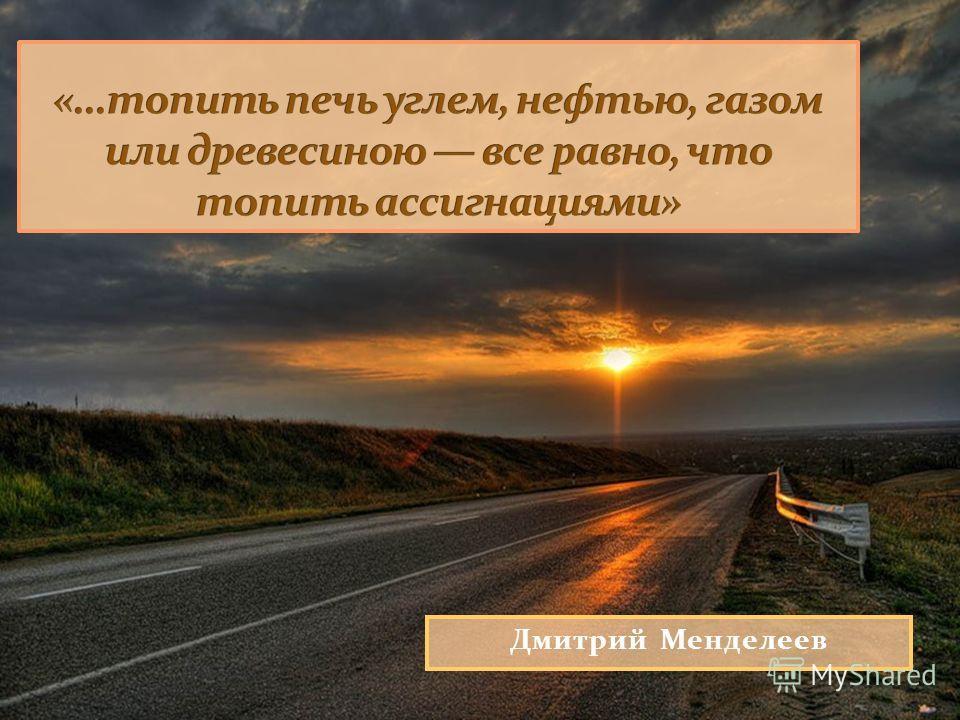 Автор: Москвин Василий Иванович – 9 класс