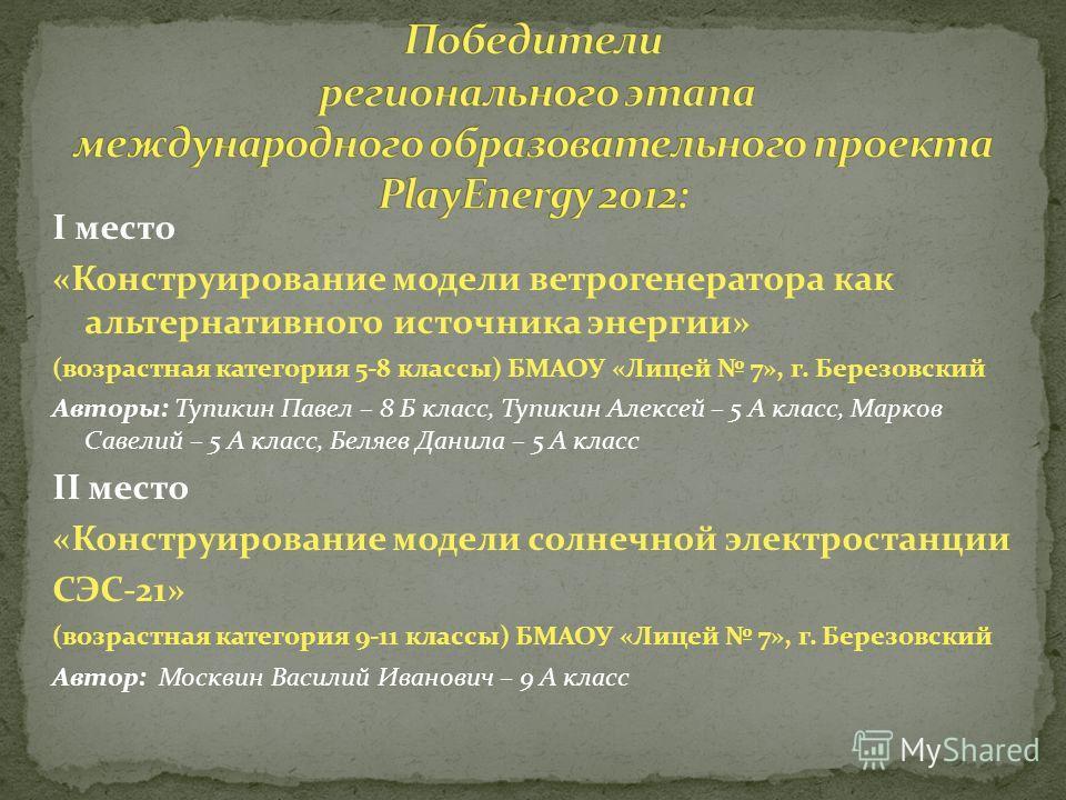 28 ноября 2012 года на Среднеуральской ГРЭС состоялось подведение итогов регионального этапа конкурса международного образовательного проекта компании ENEL «PlayEnergy» Всего на конкурс поступило 89 проектов: 5-8 классы - 55 проектов, 9-11 классы - 3