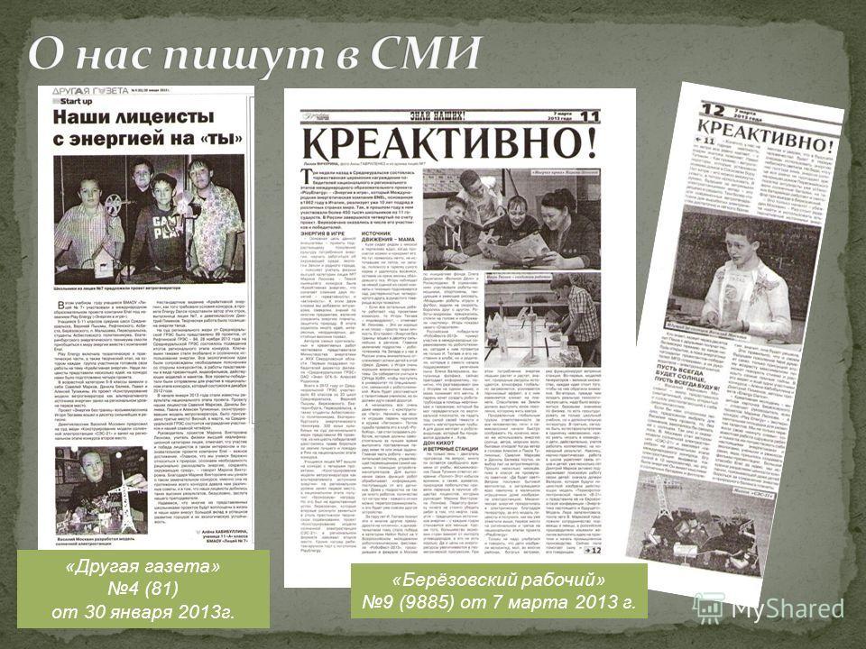 «Среднеуральская волна» 3 (822) от 23 января 2013 г. «Среднеуральская волна» 49 (816) от 5 декабря 2012 г.