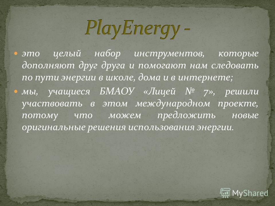 международная энергетическая компания Enel – организатор международного образовательного проекта – была основана в 1962 году в Италии; за 50 лет превратилась в одну из крупнейших энергетических корпораций; 2012 год – знаковый для всего мирового сообщ
