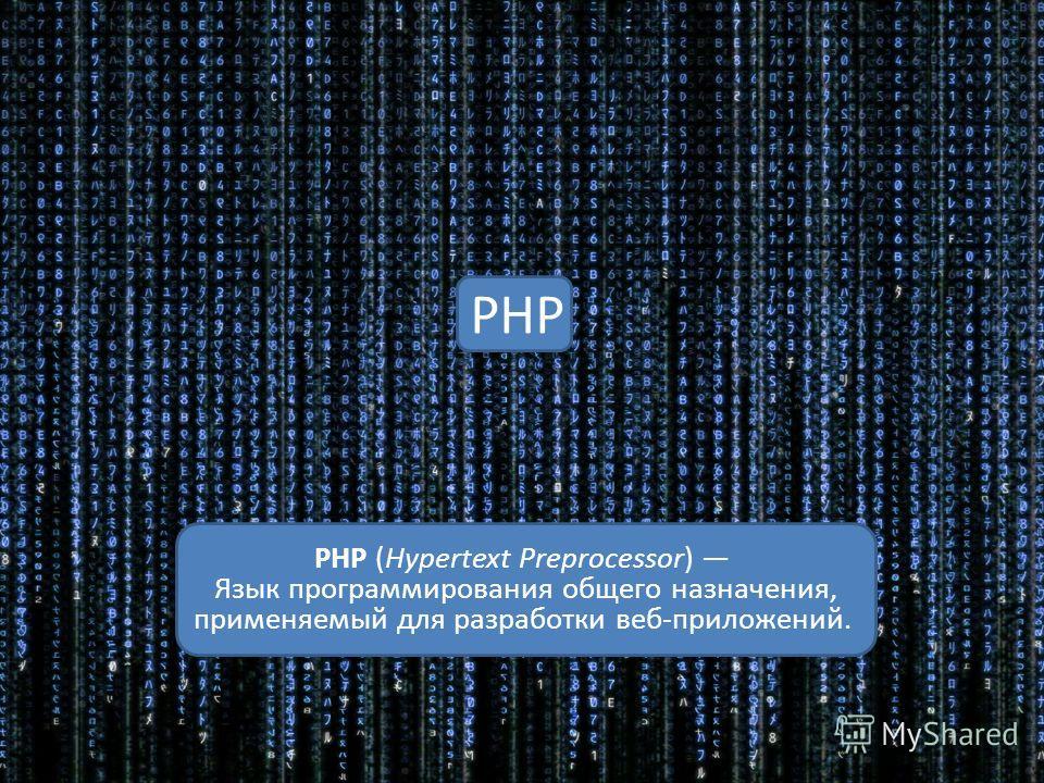 PHP PHP (Hypertext Preprocessor) Язык программирования общего назначения, применяемый для разработки веб-приложений.