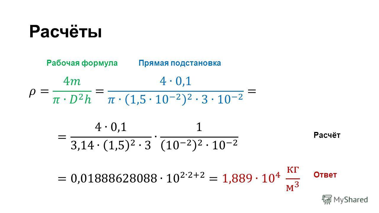 Расчёты Рабочая формула Прямая подстановка Расчёт Ответ