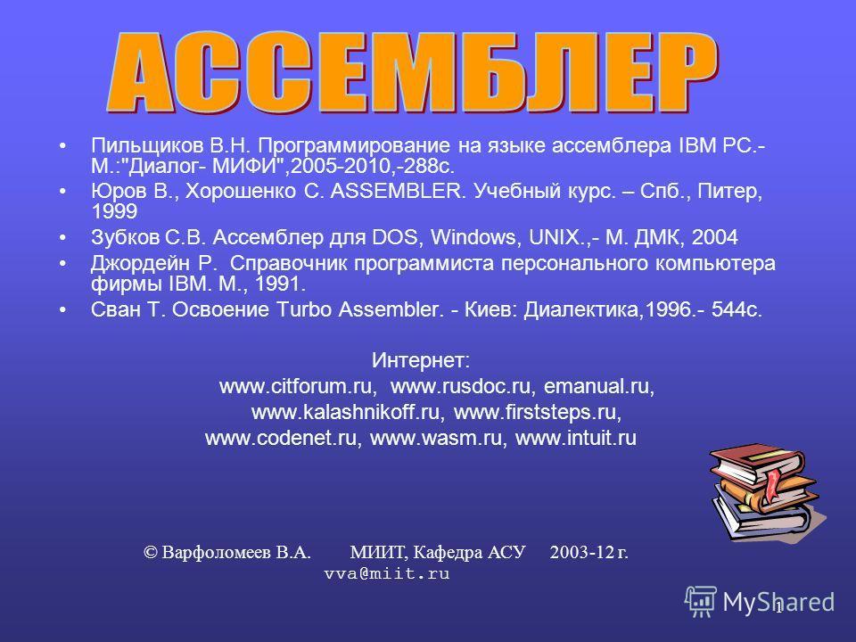 1 Пильщиков В.Н. Программирование на языке ассемблера IBM PC.- М.: