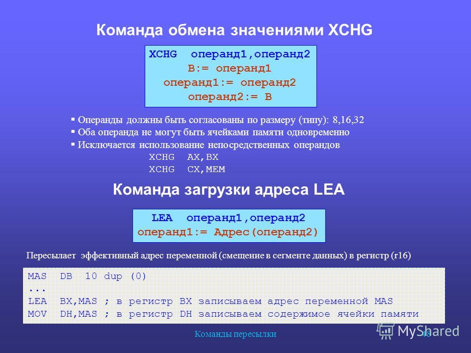 Команды пересылки 48 Команда обмена значениями XCHG XCHG операнд 1,операнд 2 B:= операнд 1 операнд 1:= операнд 2 операнд 2:= B Операнды должны быть согласованы по размеру (типу): 8,16,32 Оба операнда не могут быть ячейками памяти одновременно Исключа