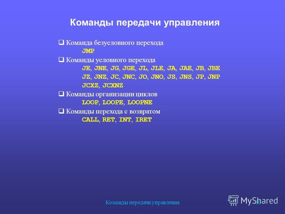 Команды передачи управления 60 Команды передачи управления Команда безусловного перехода JMP Команды условного перехода JE, JNE, JG, JGE, JL, JLE, JA, JAE, JB, JBE JZ, JNZ, JC, JNC, JO, JNO, JS, JNS, JP, JNP JCXZ, JCXNZ Команды организации циклов LOO