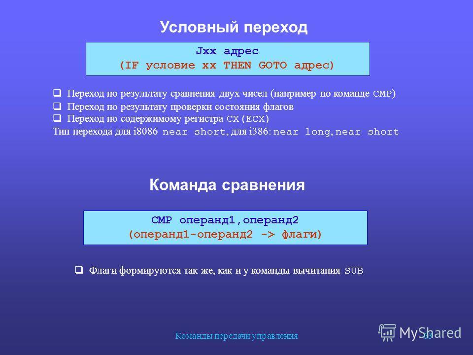 Команды передачи управления 63 Команда сравнения Jxx адрес (IF условие xx THEN GOTO адрес) CMP операнд 1,операнд 2 (операнд 1-операнд 2 -> флаги) Переход по результату сравнения двух чисел (например по команде CMP ) Переход по результату проверки сос