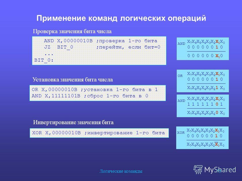 Логические команды 75 Применение команд логических операций Проверка значения бита числа Х 7 Х 6 Х 5 Х 4 Х 3 Х 2 Х 1 Х 0 0 0 0 0 0 0 1 0 0 0 0 0 0 0 Х 1 0 AND AND X,00000010B ;проверка 1-го бита JZ BIT_0 ;перейти, если бит=0... BIT_0: Установка значе