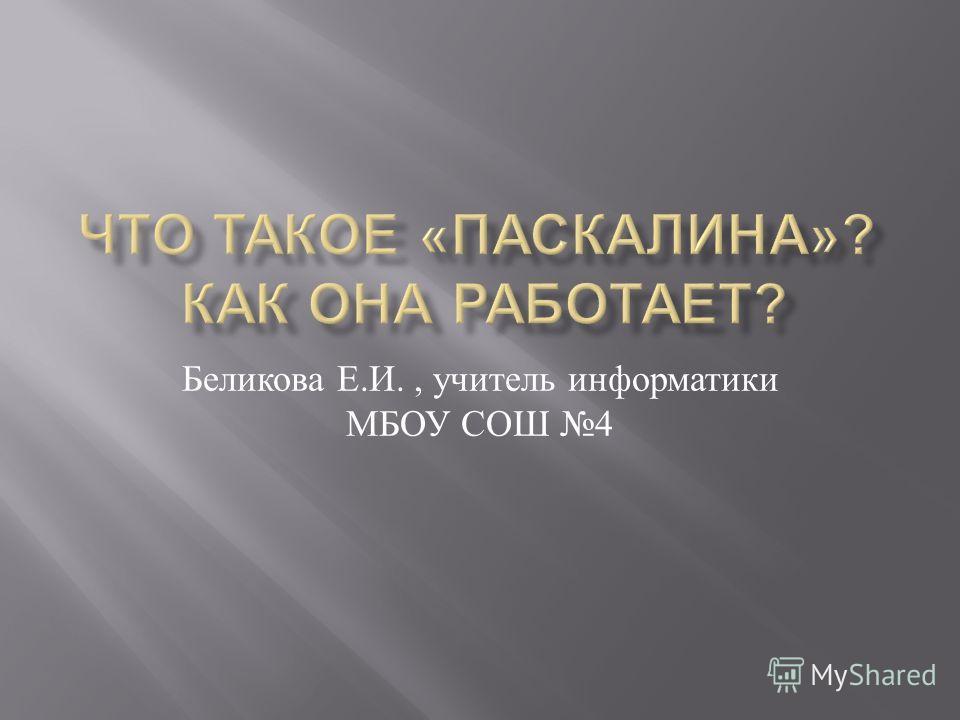 Беликова Е. И., учитель информатики МБОУ СОШ 4