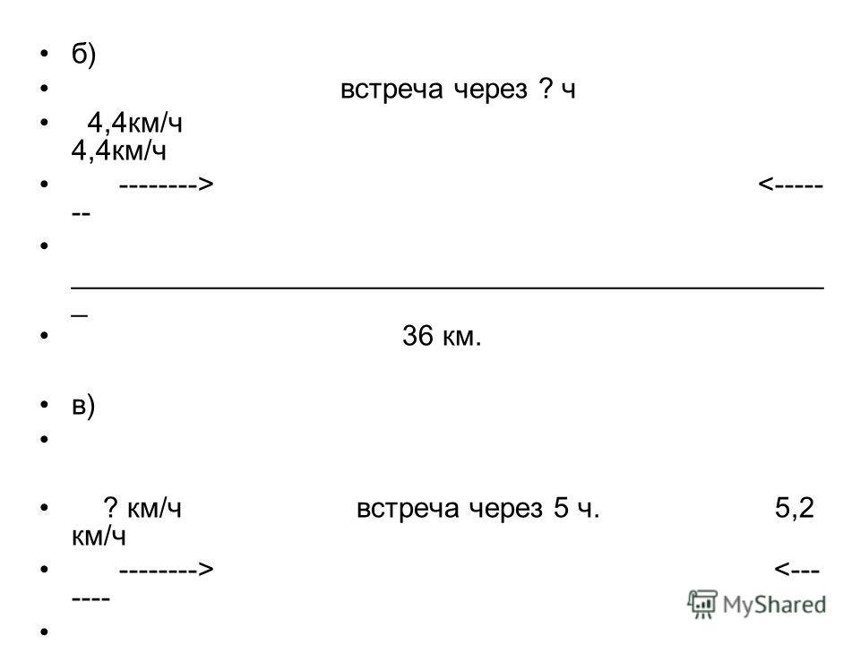 б) встреча через ? ч 4,4 км/ч 4,4 км/ч -------->