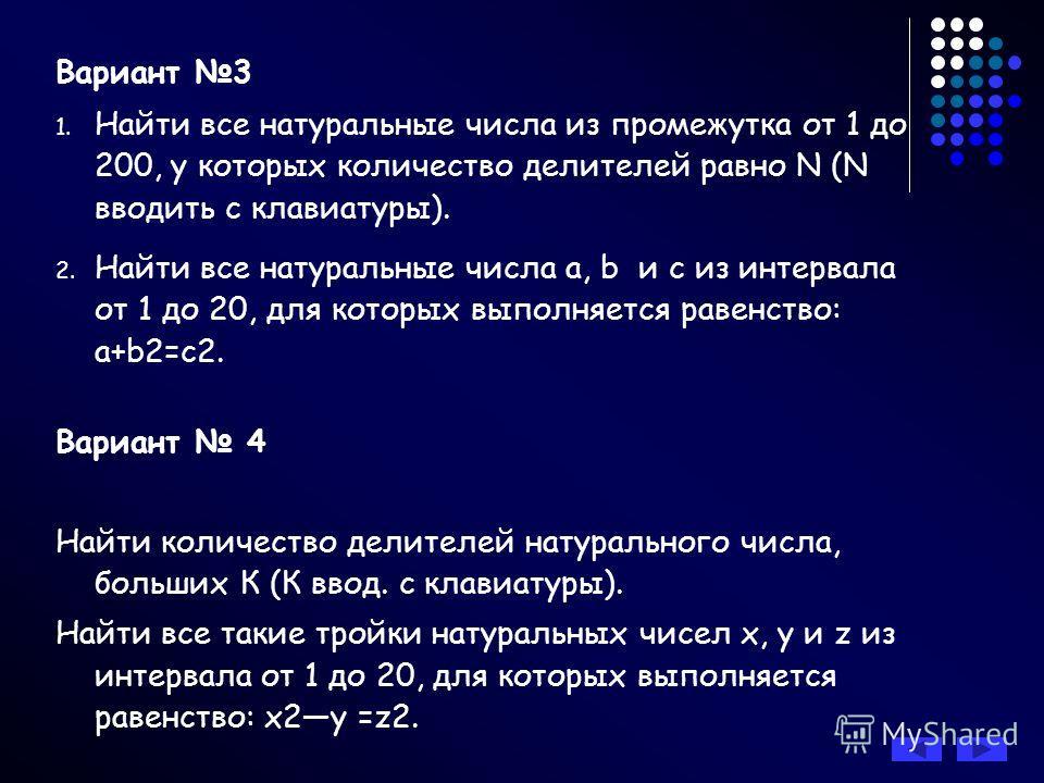 Контрольная работа 2 Вариант 1 1. Найти количество делителей натурального числа. Сколько из них четных? 2. Найти все натуральные числа а, b и с из интервала от 1 до 20, для, которых выполняется равенство: a2+b2=с 2. Вариант 2 1. Найти сумму нечетных