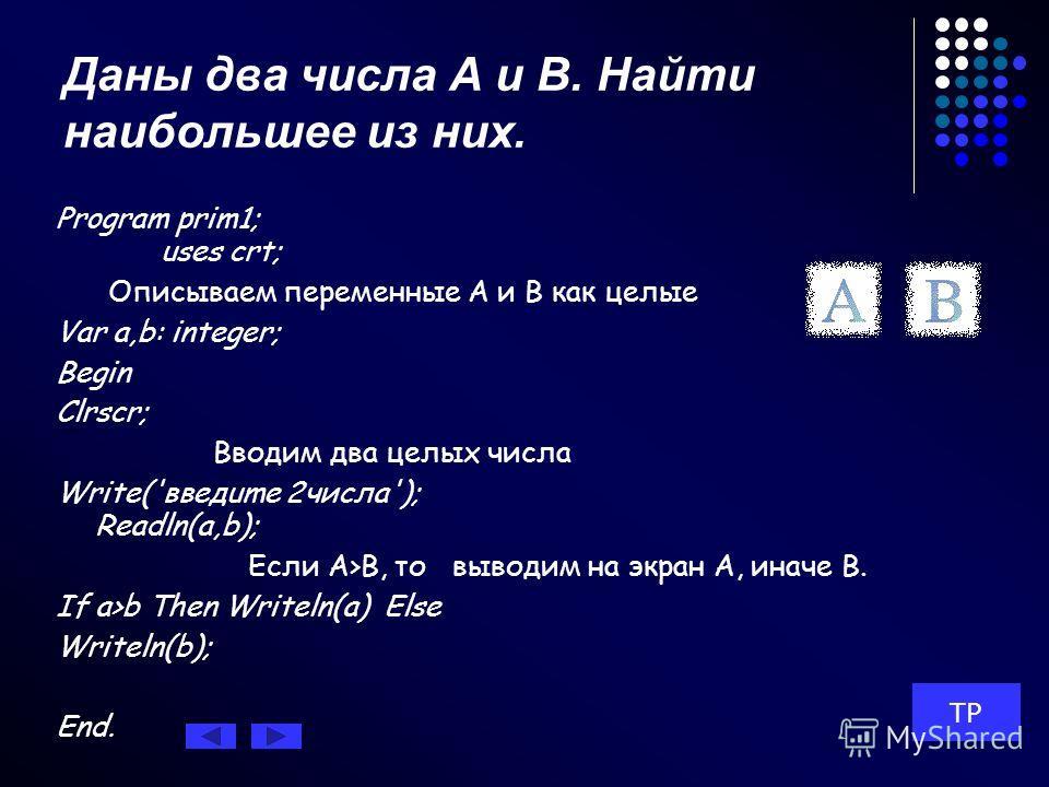 Условный оператор Условные операторы в Turbo Pascal 7.0 помогают нам осуществить