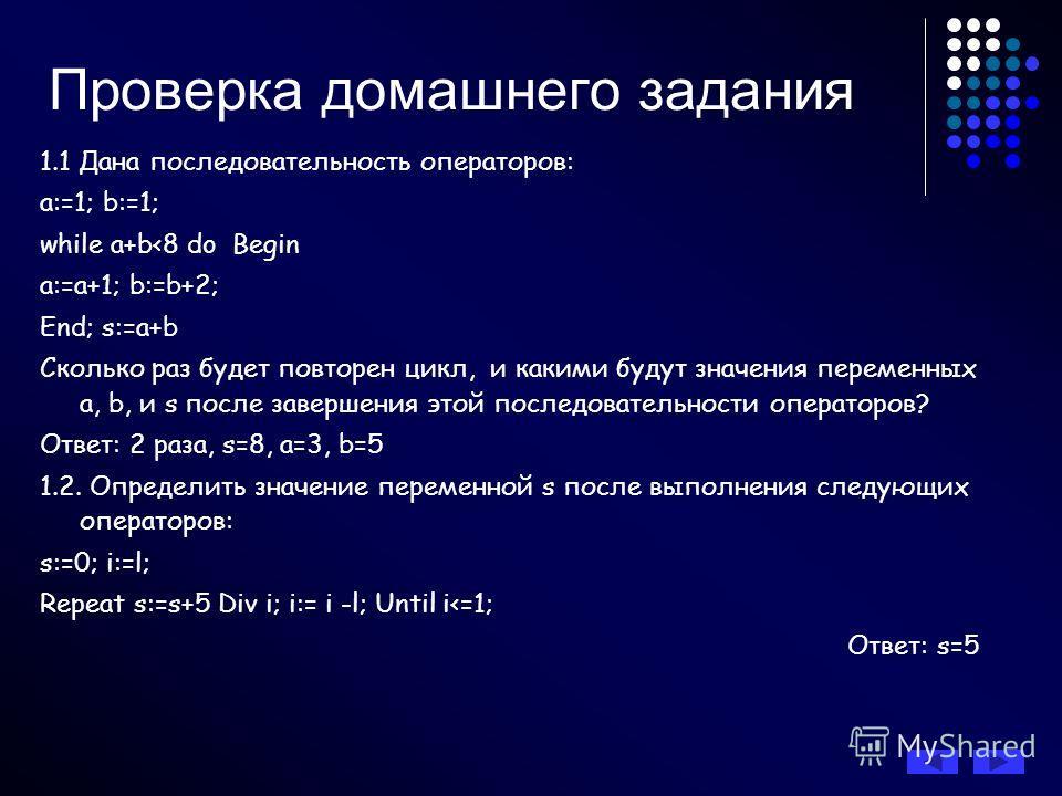 Цель урока: Показать сходство и различие операторов цикла с предусловием и постусловием в языках программирования QBasic и Turbo Pascal 7.0. План урока: 1. Проверка домашнего задания. 2. Вложенные циклы. 3. Решение задач. 4. Домашнее задание.