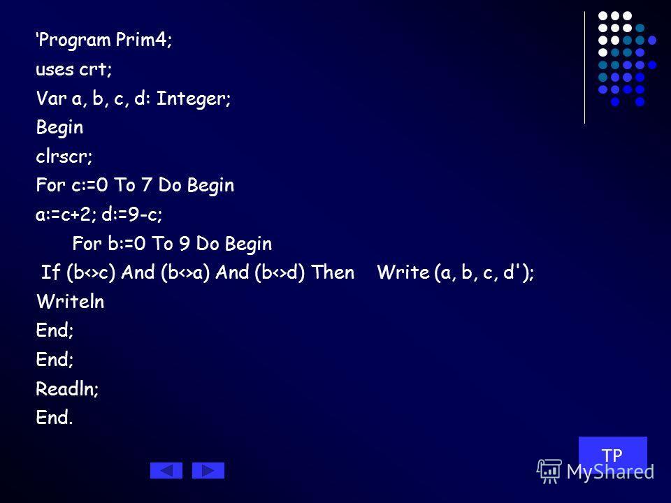 Написать программу, которая находит и выводит на печать все четырехзначные abcd, числа a, b, c, d различные цифры, для которых выполняется: abcd=a+b+c+d. Решение Задачу можно решать несколькими способами. Одним из возможных способов является перебор