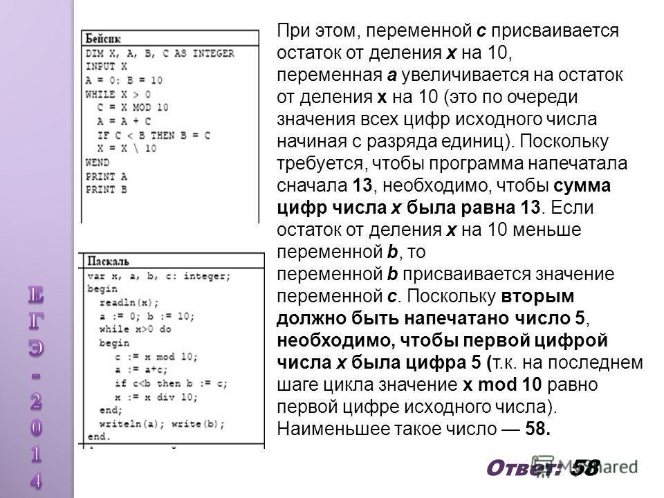 При этом, переменной c присваивается остаток от деления x на 10, переменная a увеличивается на остаток от деления х на 10 (это по очереди значения всех цифр исходного числа начиная с разряда единиц). Поскольку требуется, чтобы программа напечатала сн