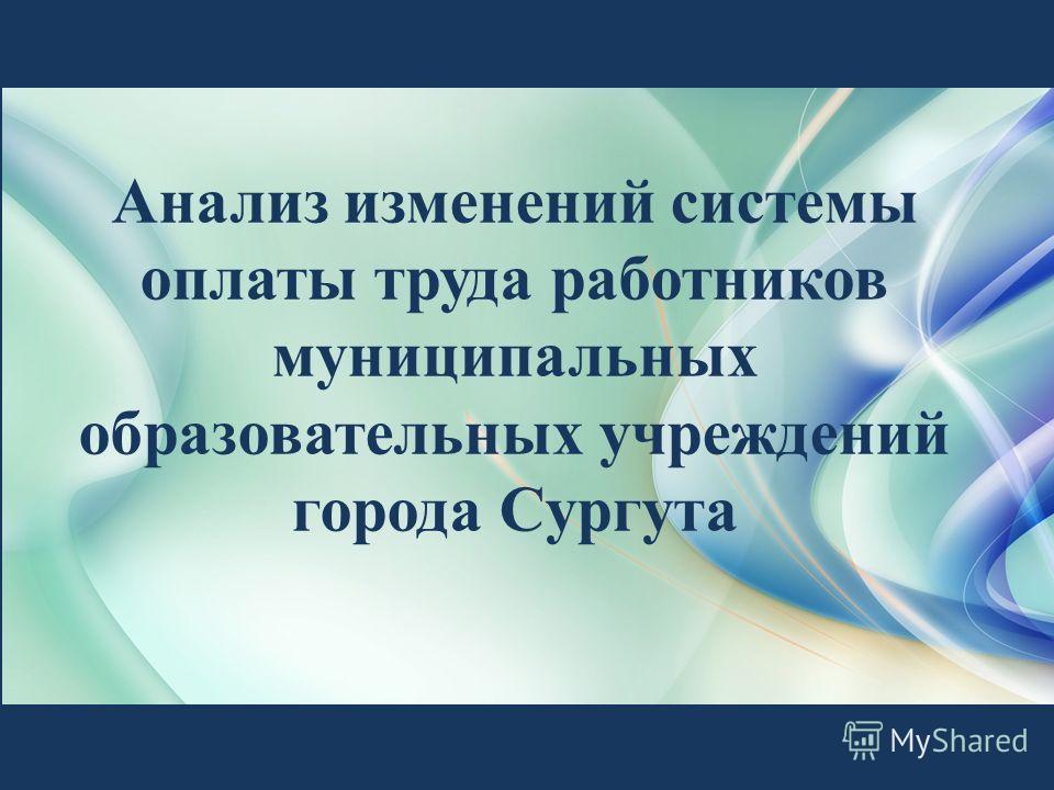 Анализ изменений системы оплаты труда работников муниципальных образовательных учреждений города Сургута