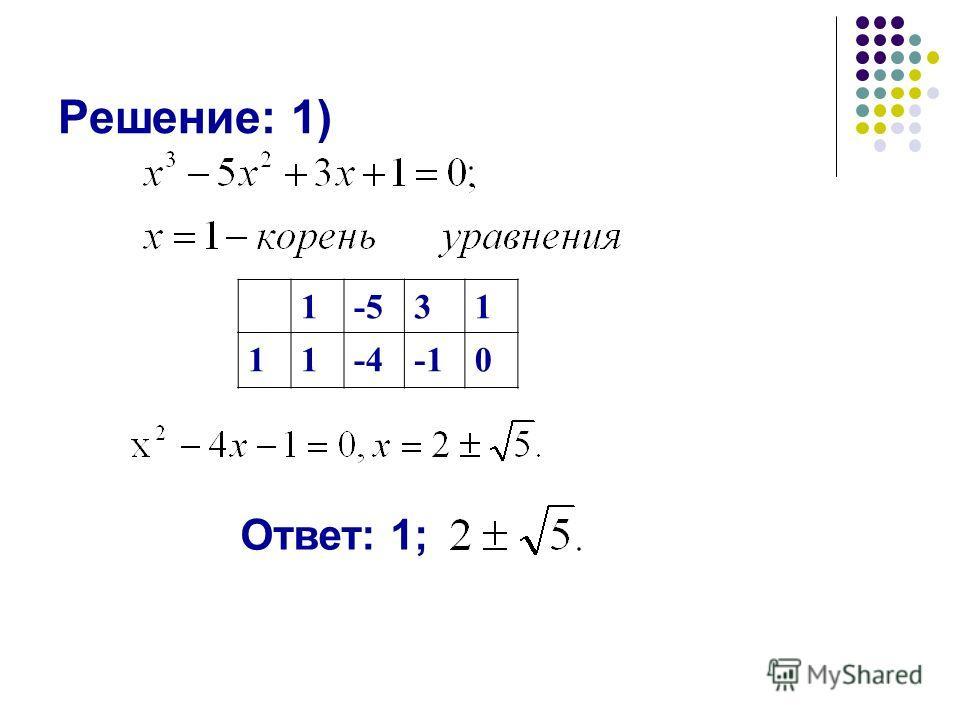 Решение: 1) 1-531 11-40 Ответ: 1;