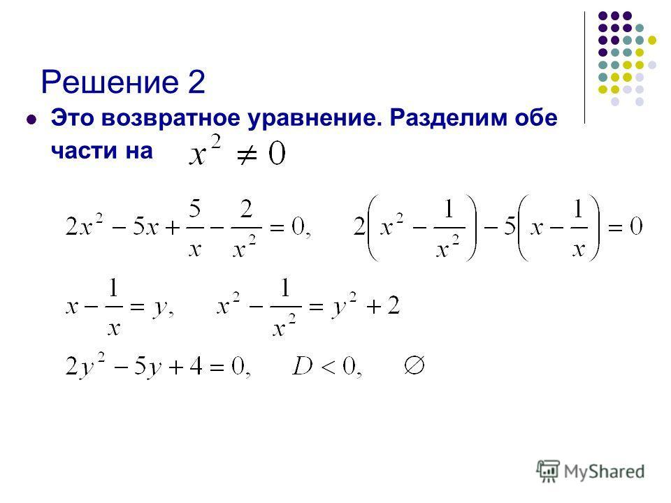 Решение 2 Это возвратное уравнение. Разделим обе части на