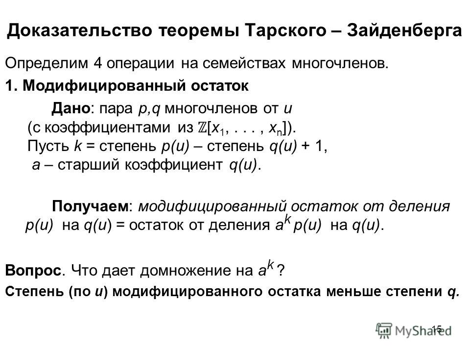 Доказательство теоремы Тарского – Зайденберга Определим 4 операции на семействах многочленов. 1. Модифицированный остаток Дано: пара p,q многочленов от u (с коэффициентами из [x 1,..., x n ]). Пусть k = степень p(u) – степень q(u) + 1, a – старший ко