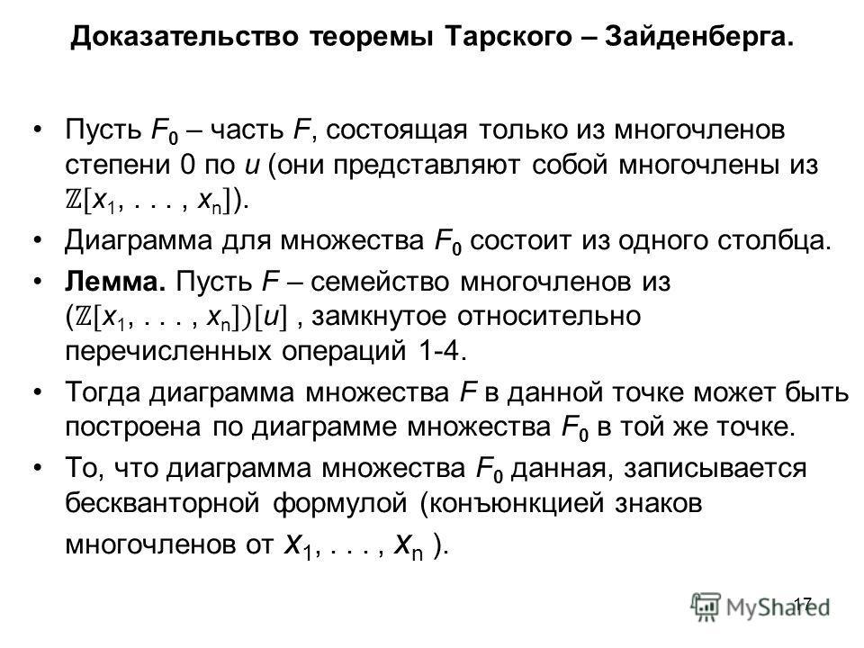 17 Доказательство теоремы Тарского – Зайденберга. Пусть F 0 – часть F, состоящая только из многочленов степени 0 по u (они представляют собой многочлены из[ x 1,..., x n ] ). Диаграмма для множества F 0 состоит из одного столбца. Лемма. Пусть F – сем