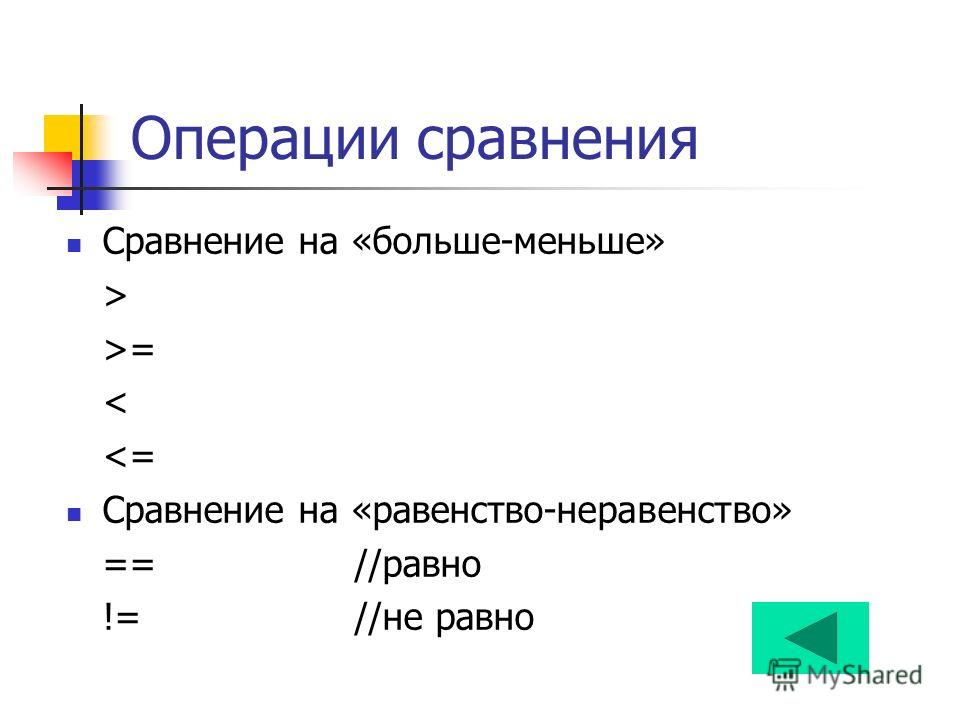 Операции сравнения Сравнение на «больше-меньше» > >= <