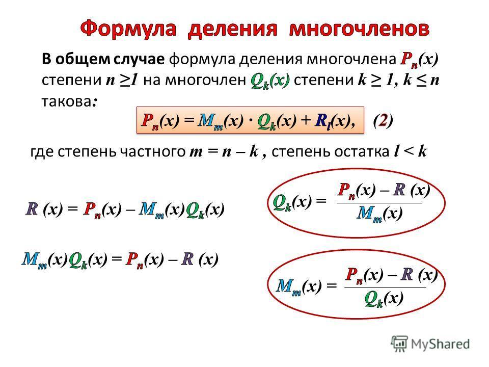 где степень частного m = n – k, степень остатка l < k