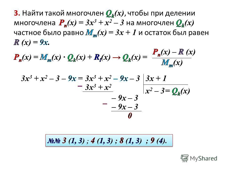 3 х + 1 х 2 х 2 3 х 3 + х 2 – 9 х – 3 – 3 – 9 х – 3