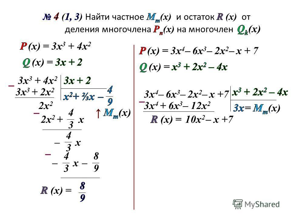 3 х 3 + 4 х 2 3 х 3 + 2 х 2 2 х 2 4343 – х+ х 4343 4343 – х 8989 – 3 х 4 – 6 х 3 – 2 х 2 – х +7 3 х 4 + 6 х 3 – 12 х 2 10 х 2 – х +7