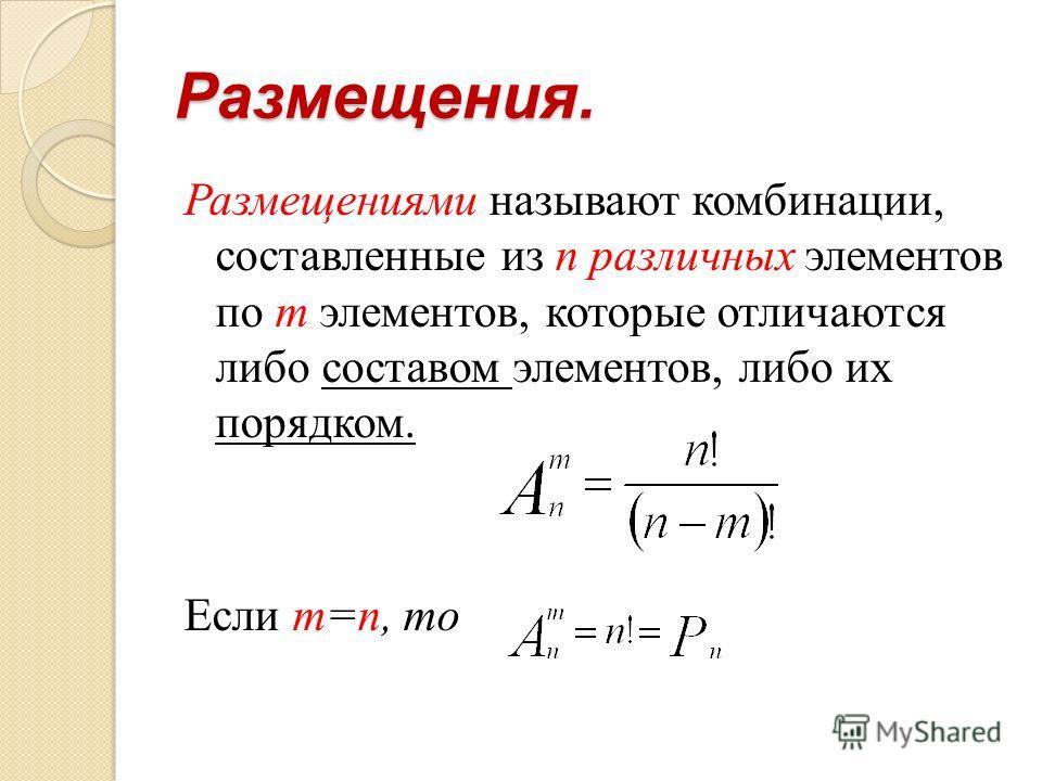 Размещения. Размещениями называют комбинации, составленные из п различных элементов по т элементов, которые отличаются либо составом элементов, либо их порядком. Если m=n, то