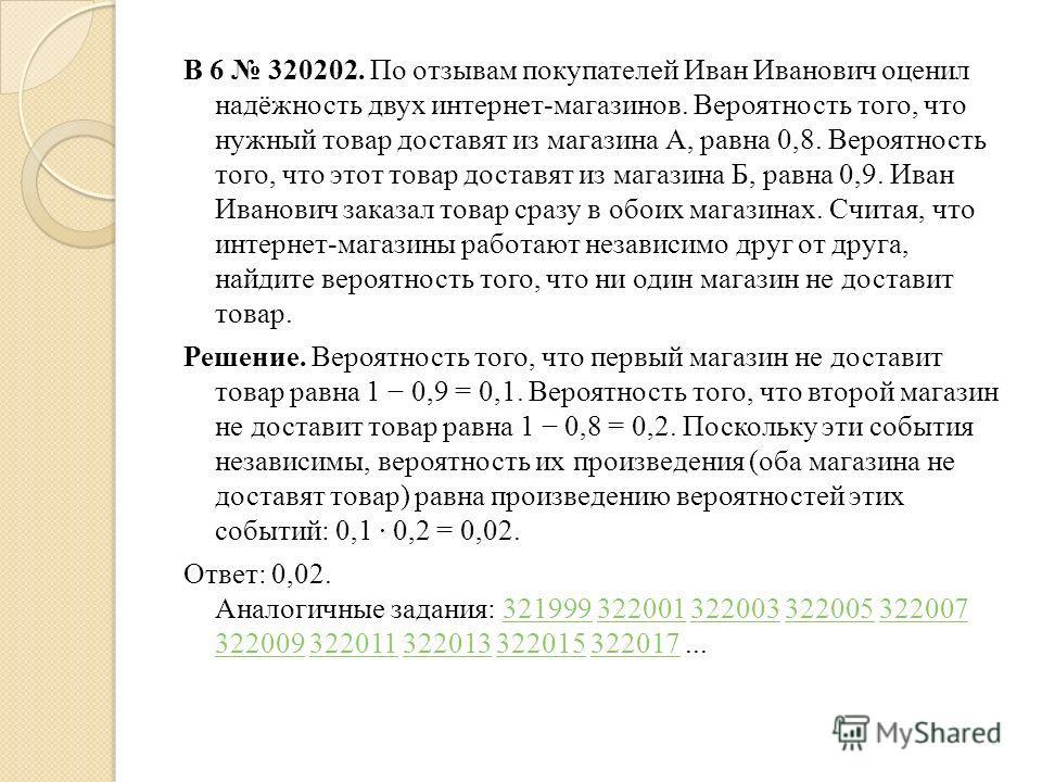 B 6 320202. По отзывам покупателей Иван Иванович оценил надёжность двух интернет-магазинов. Вероятность того, что нужный товар доставят из магазина А, равна 0,8. Вероятность того, что этот товар доставят из магазина Б, равна 0,9. Иван Иванович заказа
