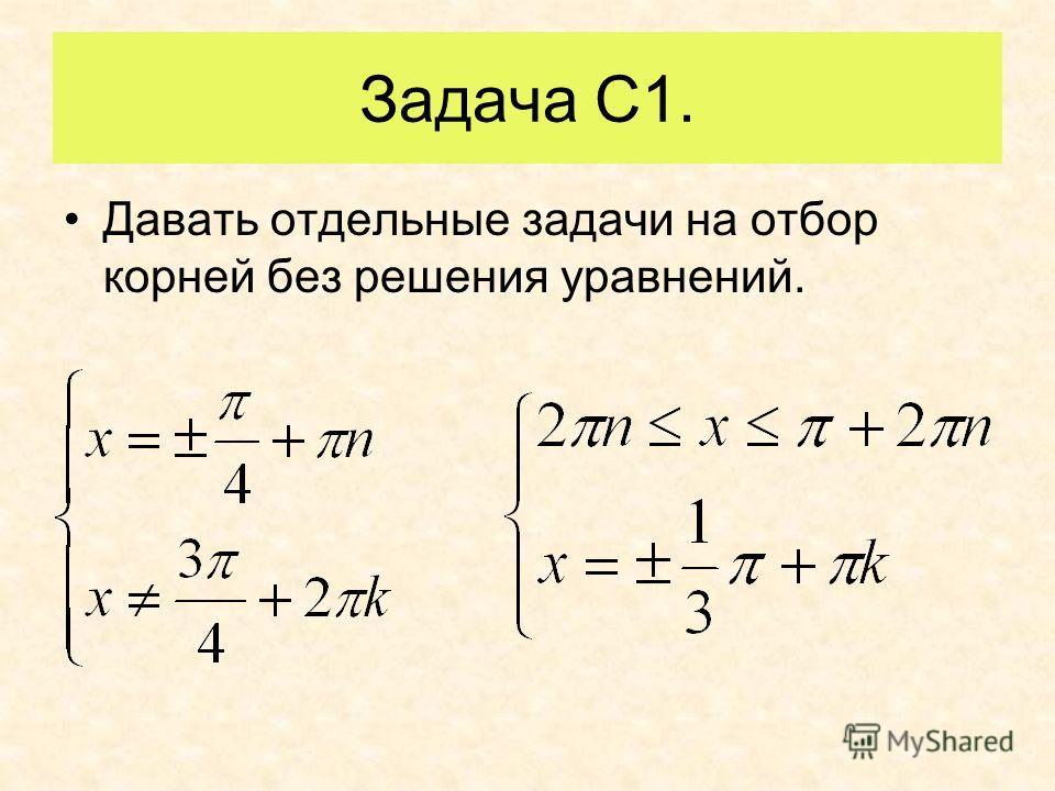 Задача С1. Давать отдельные задачи на отбор корней без решения уравнений.