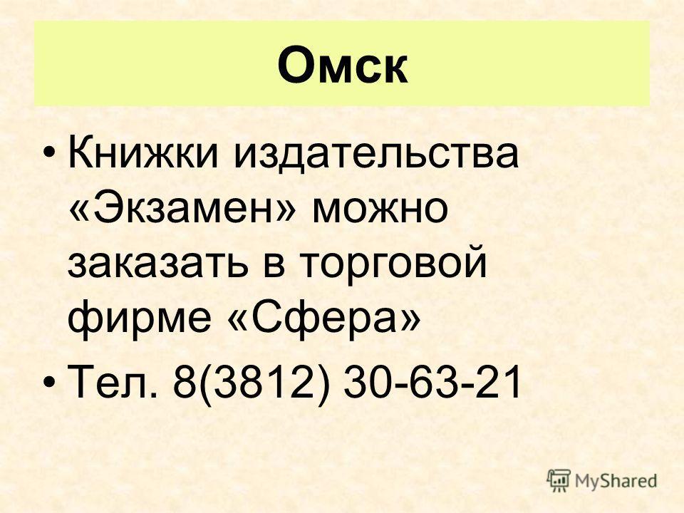 Омск Книжки издательства «Экзамен» можно заказать в торговой фирме «Сфера» Тел. 8(3812) 30-63-21