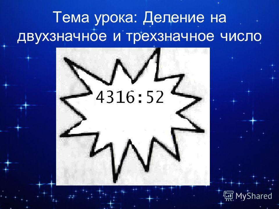 7 Тема урока: Деление на двухзначное и трехзначное число