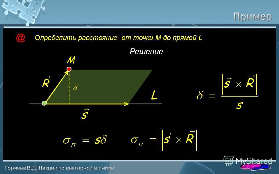 @ Определить расстояние от точки M до прямой L Решение O M